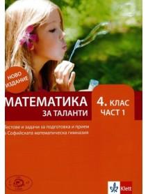 Математика за таланти 4. клас част 1