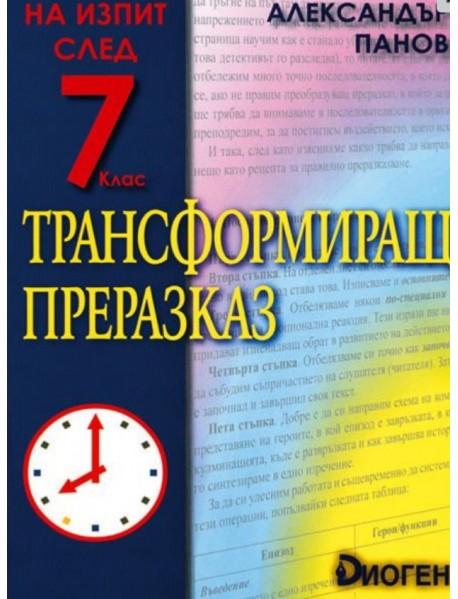На изпит след 7. клас. ТРАНСГОРМИРАЩ ПРЕРАЗКАЗ