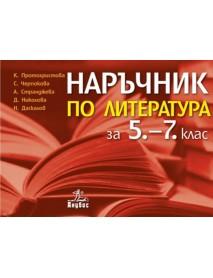 Наръчник по литература за 5.-7. клас