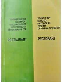 Тематичен Немско-Български речник Основни понятия РЕСТОРАНТ- Thematisches Deutsch-Bulgarisches wörterbuch Grundbegriffe RESTAURANT
