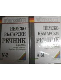 Немско-български речник в два тома - комплект