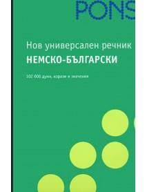 Нов универсален речник Немско-Български