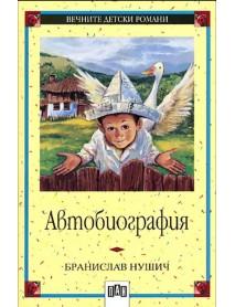Автобиография Бранислав Нушич
