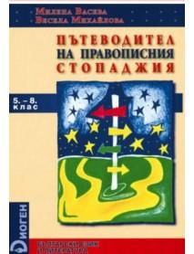 Пътеводител на правописния стопаджия 5.-8. клас