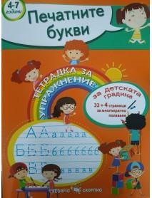 Печатните букви. Тетрадка за упражнение за детската градина за деца на 4 - 7 години