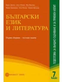 Подготовка за външно оценяване и за приемен изпит по български език и литература за 7 клас
