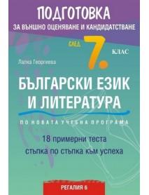 Подготовка за външно оценяване и кандидатстване след 7. клас български език и литература. По новата учебна програма. 18 примерни теста стъпка по стъпка към успеха.