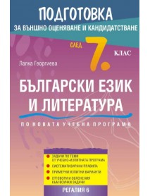 Подготовка за външно оценяване и кандидатстване след 7. клас български език и литература. По новата учебна програма.