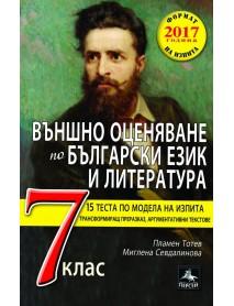 Външно оценяване по български ези и литература за 7 клас.