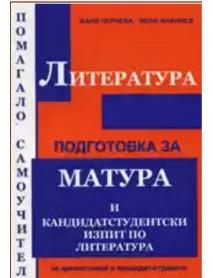Подготовка за матура и кандидатстудентски изпити по литература. Помагало самоучител