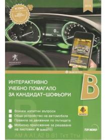 Интерактивно учебно помагало за кандидат - шофьори - категория В 2020г.