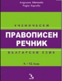 Ученически правописен речник български език 4.-12. клас