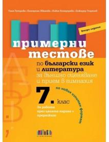 Примерни тестове по български език и литература за външно оценяване и прием в гимназия 7. клас