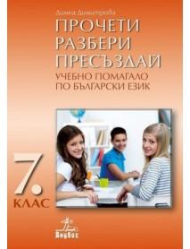 Прочети, разбери, пресъздай - учебно помагало по български език за избираемите учебни часове за 7. клас