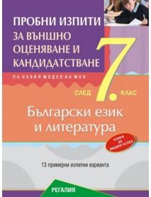 Пробни изпити за външно оценяване и кандидатстване по български език и литература след 7. клас. По новия модел на МОН