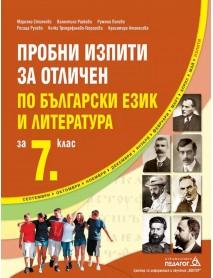 Пробни изпити за отличен по български език и литература за 7 клас