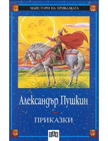 Александър Пушкин приказки