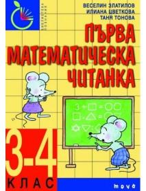 Първа математическа читанка 3-4 клас