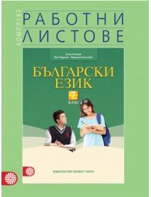 Комплект работни листове по български език за 7. клас