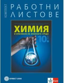 Комплект работни листове по химия и опазване на околната среда за 10. клас