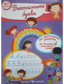 Ръкописните букви. Тетрадка за упражнение за детската градина за деца на 4 - 7 години