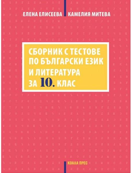 Сборник с тестове по български език и литература за 10. клас