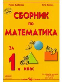 Сборник по математика за 1 клас