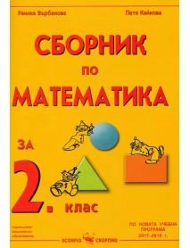 Сборник по математика за 2 клас