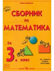 Сборник по математика за 3 клас