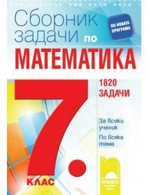 Сборник задачи по математика за 7. клас 1820 задачи