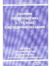 Сборник по математика 9.-12. клас с методически указания