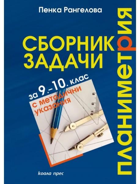 Сборник задачи по планиметрия за 9.–10. клас с методични указания.