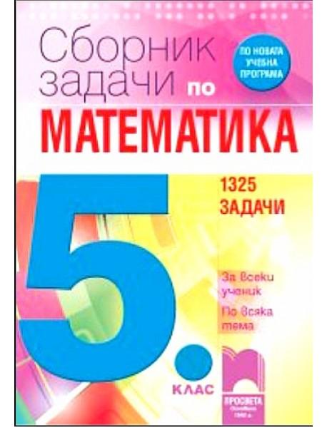 Сборник по математика за 5. клас 1325 задачи