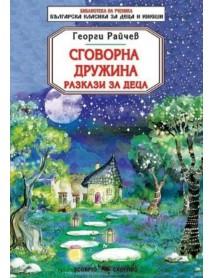 Сговорна дружина - разкази за деца