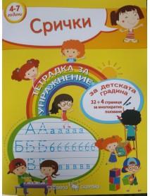 Срички. Тетрадка за упражнение за детската градина за деца на 4 - 7 години