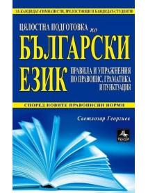 Цялостна подготовка по български език. Правила и упражнения, правопис, граматика и пунктоация