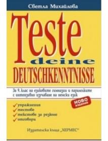 Teste deine deutschkenntnisse за 9. клас на езиковите гимназии и паралелки с интензивно изучаване на немски език.
