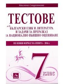 Тестове по български език и литература и задачи за преразказ за национално външно оценяване 7. клас