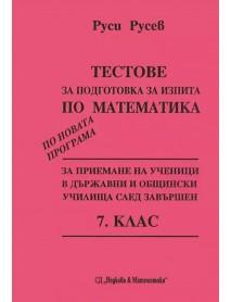 Тестове за подготовка за изпита по математика за приемане на ученици в държавни и общински училища след завършен 7 клас.