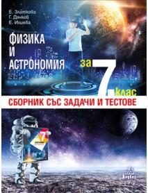 Сборник със задачи и тестове за 7. клас по физика и астрономия