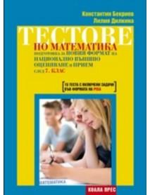 Тестове по математика за национално външно оценяване и прием след 7. клас.