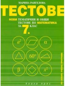 Тематични и общи тестове по математика за 7 клас.
