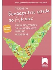 Тестове по български език за 6. клас. Ранна подготовка за националното външно оценяване