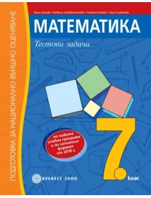 Тестови задачи по математика за 7. клас. Подготовка за националното външно оценяване