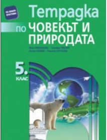 Учебна тетрадка по  човекът и природата 5 клас