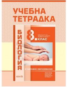 Учебна тетрадка по  биология и здравно образование за 8 клас или  първа част за 9 клас при обучение с интензивно изучаване на чужд език
