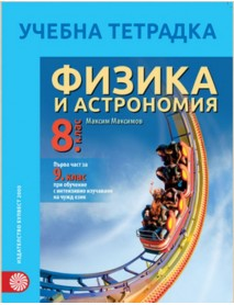 Учебна тетрадка по  физика и астрономия за 8 клас или  първа част за 9 клас при обучение с интензивно изучаване на чужд език