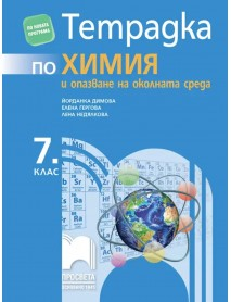 Учебна тетрадка по химия и опазване на околната среда за 7 клас
