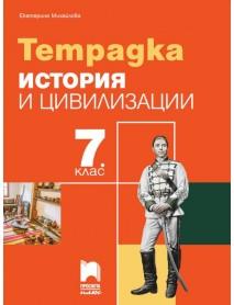 Тетрадка история и цивилизация за 7. клас