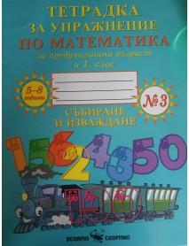 Тетрадка за упражнение по математика за предучилищна възраст и 1. клас №3 събиране и изваждане за 5-8 години